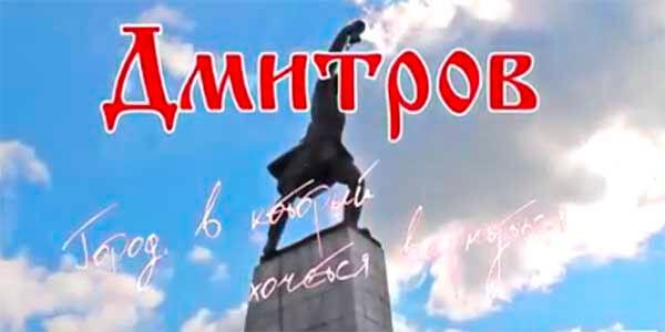 Заказ микроавтобуса в Дмитров